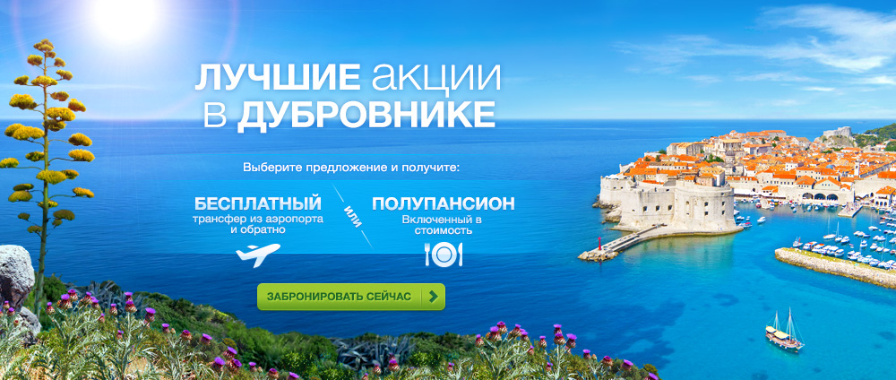 Отдых в Дубровнике - Valamar Hotels & Resorts, Хорватия