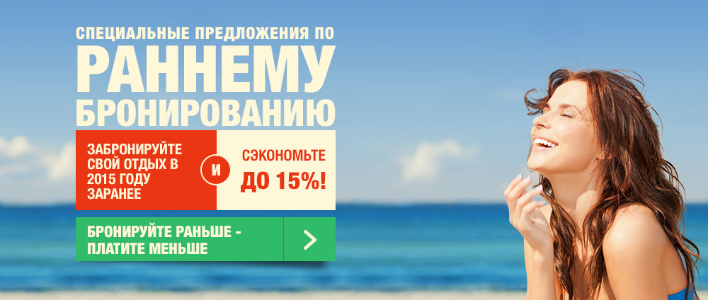 Специальное предложение для раннего бронирования - Valamar Hotels & Resorts, Хорватии