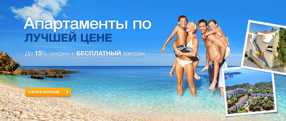 Полный пансион по цене полупансиона - Valamar Hotels & Resorts, Хорватия