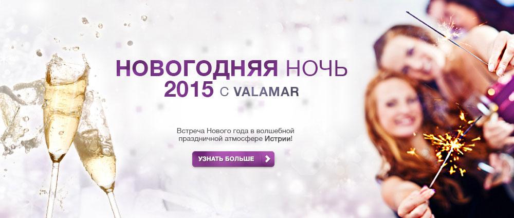 новогодняя ночь с Valamar