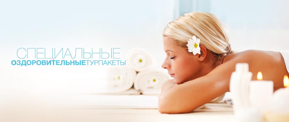 Специальные оздоровительные турпакеты - Valamar Hotels & Resorts, Хорватии