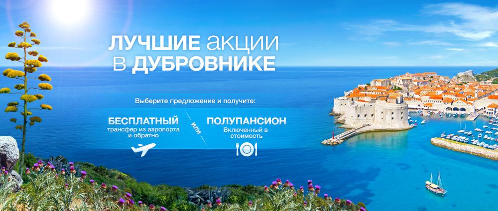 Отдых в Дубровнике в 2014 году - Valamar Hotels & Resorts, Хорватия